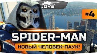 ВОТ ЭТО ПОВОРОТ! ● Spider-Man (PS4) #4