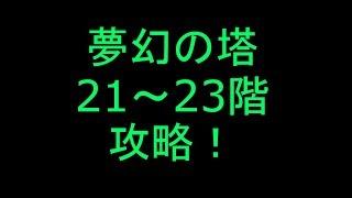 [コトダマン]夢幻の塔21階〜23階攻略!