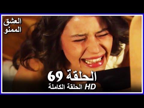 العشق الممنوع الحلقة - 69 كاملة (مدبلجة بالعربية) Forbidden Love