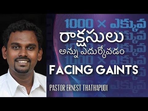 Pastor Ernest Thathapudi || రాక్షసులు అన్ను ఎదుర్కోవడం  || Facing Giants