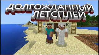 ДОЛГОЖДАННЫЙ ЛЕТСПЛЕЙ|Minecraft