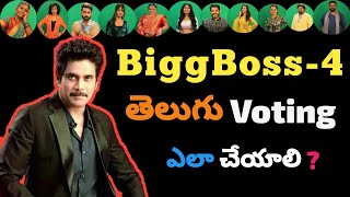 How To Vote For Your Favourite Bigg Boss 4 Contestants | Bigg Boss Season 4 Voting Process Details