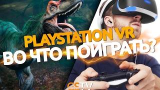 PlayStation VR. Во что поиграть?