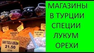 Магазины восточных сладостей и специй. Турция. Цены в Турции на продукты