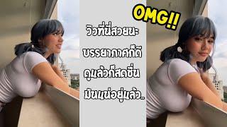 มุมนี้วิวดีจริงๆ ดีจนไม่ต้องดูวิวก็ชิวได้ เอ๊ะดูอะไรกัน!!... #รวมคลิปฮาพากย์ไทย