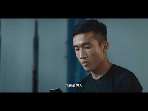 台灣中油足球隊_正面突破_完整版