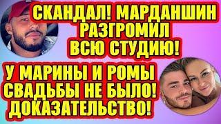 Дом 2 Свежие новости и слухи! Эфир 23 ИЮЛЯ 2019 (23.07.2019)