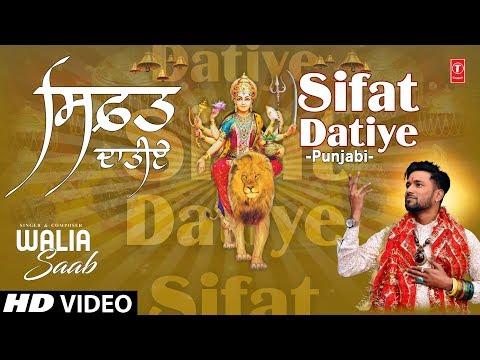 Sifat Datiye I WALIA SAAB I Punjabi Devi Bhajan I New Full HD Video Song
