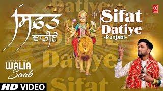 gratis download video - Sifat Datiye I WALIA SAAB I Punjabi Devi Bhajan I New Full HD Video Song