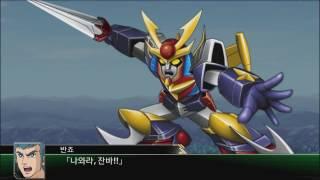 슈퍼로봇대전V  화려한 기술 모음 #3