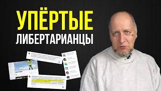 УПЕРТЫЕ ЛИБЕРТАРИАНЦЫ - Владимир Золоторев