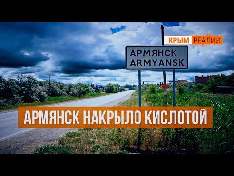Почему север Крыма покрылся ржавчиной?