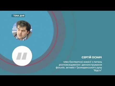 Вояжі російських пропагандистів в Україну | Сергій Оснач | Тема дня
