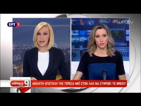 Brexit: Επικυρώθηκε το «διαζύγιο» της Βρετανίας με την Ε.Ε.   25/11/18   ΕΡΤ