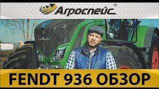 Fendt 900 Vario видео обзор трактора и его модификаций