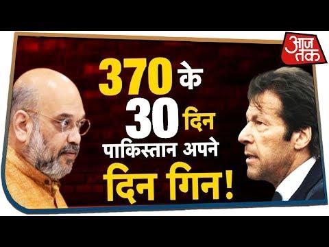 370 के 30 दिन Pakistan अपने दिन गिन | Rohit Sardana के साथ देखें Dangal | September 3, 2019