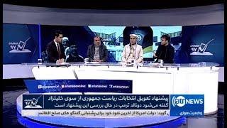 ELECTION 97 13 Nov 2018| انتخابات ۹۷: پیشنهاد تعویق انتخابات ریاست جمهوری از سوی خلیلزاد