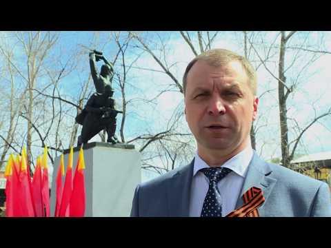 Поздравление Главы города Кургана Андрея Юрьевича Потапова с Днем Победы