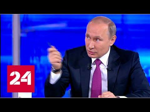 """Вопрос про """"подставные вопросы"""". Прямая Линия с Владимиром Путиным 15 июня 2017"""