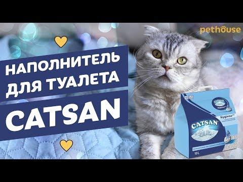 Наполнитель для кошачьего туалета CATSAN