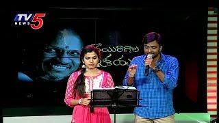 Yedi Yedi Kuduredi Song by Hemachandra & Sravana Bhargavi | Veyi Ragala Ilayaraja : TV5 News