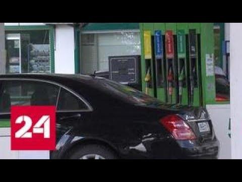 Цены на бензин: ситуация на рынке - Россия 24