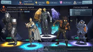 Injustice 2 Mobile ЛИГА & РЕЙД !!!