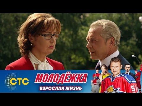 Казанцев разоблачил Орлову | Молодежка | Взрослая жизнь (видео)