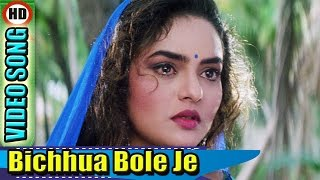Bichhua Bole Je Khaye Hichkole | HD Song   - YouTube