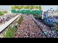 తాడిపత్రిలో జగన్ క్రేజ్ చూస్తే Tadipathiri Fly Cam Visuals YS Jagan Crazy Fans Cinema Politics