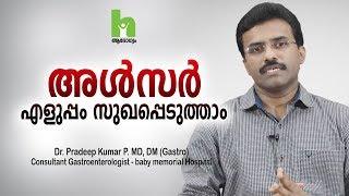 അൾസർ കാരണങ്ങളും ചികിത്സ രീതികളും   Ulcer Malayalam Health Tips