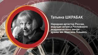 Высокие гости: Татьяна Шкрабак