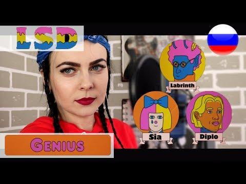LSD ft. Sia, Diplo, Labrinth  - Genius на русском (russian cover)