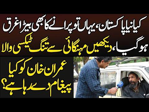 کیا نیا پاکستان، یہاں پرانے کا بھی بیڑا غرق ہو گیا، غریب ٹیکسی والے کی عمران خان سے فریاد