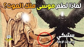 اغاني حصرية لماذا لطم نبي الله موسى ملك الموت حين رآه لأول مرة؟ ستبكي إن عرفت الإجابة تحميل MP3