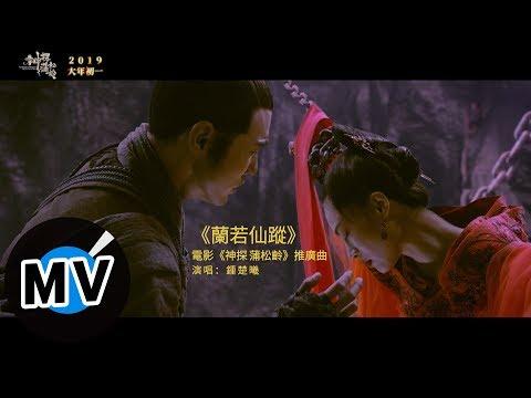 鍾楚曦 - 蘭若仙蹤(官方版MV)- 電影《神探蒲松齡》推廣曲