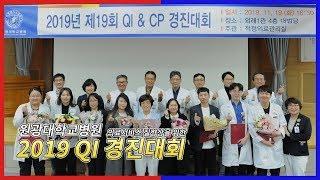 원광대병원 의료서비스 질향상을 위한 '2019 QI경진대회' 관련사진