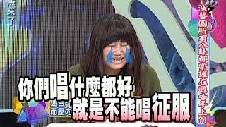 2014.01.14康熙來了完整版 演藝圈所有有八卦都掌握在通告手上?!
