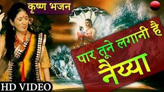 Gayatri Negi   Paar Meri Lagani Hai Naiyya   Krishna Bhajan