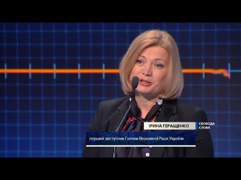 Геращенко: Россия стремится заморозить конфликт на Донбассе, чтобы обострить ситуацию в Украине (видео)