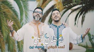 Ahmed Chawki Ft. Yussef Zain - Ramadan Tajalla | (أحمد شوقي و يوسف زين - رمضان تجلى (فيديو كليب تحميل MP3