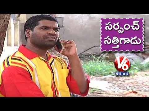 Bithiri Sathi To Contest In Panchayat Elections
