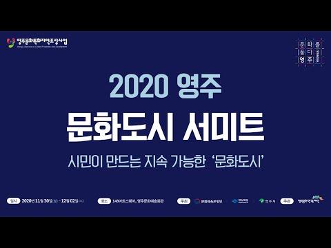 2020 영주 문화도시 서미트