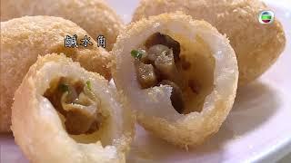 東張西望   傳統手藝   廣東點心   秘製芋角蛋散咸水角