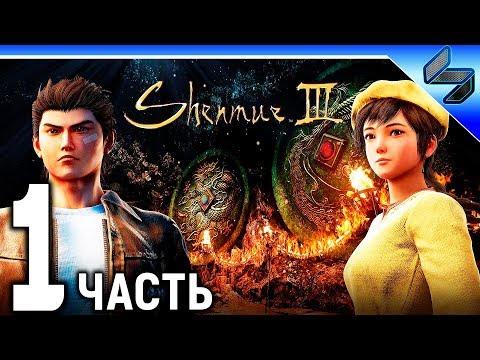 Прохождение Шенмае 3 ➤ Часть 1 ➤ На Русском ➤ Возвращение Легенды