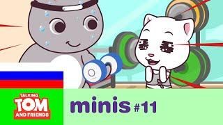 Говорящий Том и Друзья Мини, 11 серия - Пора на тренировку