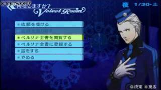 Persona 3 Portable - Part 174 - Fusion Of Orpheus Telos