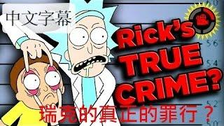 動畫理論:瑞克真正的罪行?【中文字幕】