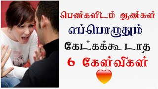 6 Things boys should not ask to girls|love tips in tamil