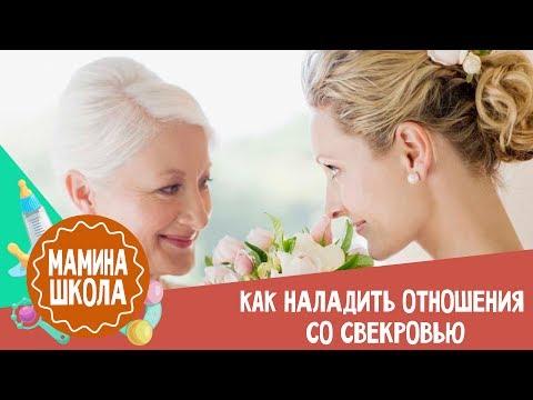 Как наладить отношения со свекровью. Мамина школа. 17.06.2017